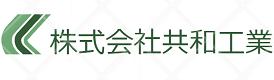 株式会社共和工業オフィシャルサイト